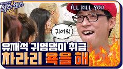 """재석이 하는 말마다 """"어우~너무 귀여워↗↗↗ ♥"""" 차라리 욕을 해,, 진절머리 나는 유재석   tvN 201029 방송"""