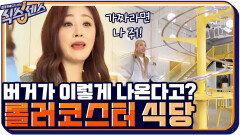 """버거 세트가 롤러코스터를 타고 내려온다? """"근데 가짜라고 하기엔 스케일이 너무 커!""""   tvN 201029 방송"""