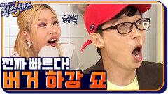 """하강 준비 마친 버거들.. 벨트 매고 출발합니다~ """"오오→ 진짜 빨라"""" ㄴㅇㄱ!!   tvN 201029 방송"""
