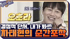 결정적 단서?! 제작진의 표정을 스캔한 차태현의 가짜 PICK은 정답일까?   tvN 201029 방송