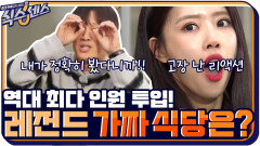 [결과발표] 식스센스 THE LAST☆ 역대 최다 작업 인원이 투입되어 만든 가짜 식당!!   tvN 201029 방송