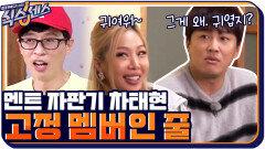 멘트 자판기+감동 파괴자 차태현, 이 정도면 거의 고정 멤버 아닌가요?ㅋㅋㅋㅋ   tvN 201029 방송
