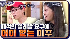 """""""제 거예요!""""설레발 재석의 속사포 투머치 요구에 어이 없는 미주 ~_~   tvN 201029 방송"""