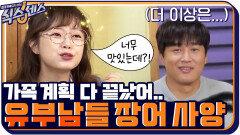 """""""나는 가족 계획 다 끝났어.."""" 장어 꼬리 양보해도 한사코 사양하는 유부남들!   tvN 201029 방송"""