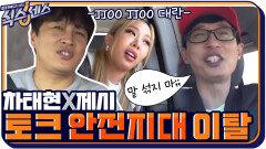 """""""JJOO JJOO..?"""" ※차태현 님이 게스트 토크 안전지대 경계선을 이탈하셨습니다※   tvN 201029 방송"""