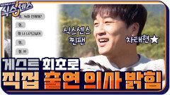 식스센스 찐팬 차태현, 게스트 최초 직접 출연 의사 밝힌 이유?   tvN 201029 방송