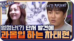 """""""이건 찐"""" 엄청난(?) 단서를 발견한 차태현과 """"그건 제작진 소행"""" 촉집게단의 분분한 의견대립 ♨   tvN 201029 방송"""