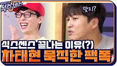 차태현의 제작진 무차별 팩트 폭력? 그만해요,, 제작진 뼈 아파요ㅠㅠ   tvN 201029 방송