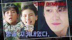 16화#하이라이트#자신의 목숨값으로 이동욱 되살린 김범, 더없이 소중해진 삶이지만 형보다 중요치 않았다   tvN 201203 방송