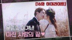 16화#하이라이트#정해진 운명을 이기고 다시 만난 이동욱♥조보아, 이들의 끝이 영원한 해피엔딩이길..♡   tvN 201203 방송
