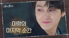 이동욱 환생 위해 죽음 택한 김범.. 마지막 인사도 나누지 못한 여우패밀리의 눈물   tvN 201203 방송