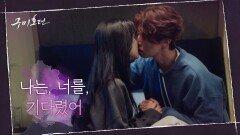 ♨애틋키스♨ 그동안의 기다림만큼 더 깊어진 사랑의 이동욱X조보아   tvN 201203 방송