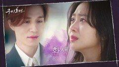[감동재회] 환생해 돌아온 이동욱, 사랑비 속 조보아와의 재회♥ | tvN 201203 방송
