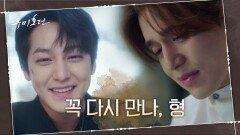 죽기 직전, 김범이 형 이동욱에게 전한 마지막 인사 '다시 만나자, 형'   tvN 201203 방송