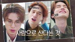 불평의 탈을 쓴 자랑ㅎㅎ 황희에게만 털어 놓는 인간으로 살아가는 이동욱의 고충   tvN 201203 방송