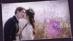 [연지아 결혼] 꽃비 가득 웨딩! 남다른 사랑고백으로 결혼식 올리는 이동욱♥조보아   tvN 201203 방송