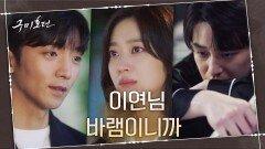 이동욱의 마지막 부탁대로 슬픔에 잠긴 조보아x김범 살피는 황희   tvN 201203 방송