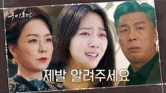 의지의 조보아♨ 매일같이 삼도천 찾아와 이동욱 살릴 방법 묻는 조보아   tvN 201203 방송