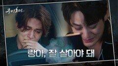 홀로 남아 괴로워할 김범 위해 마지막 영상편지 남겨둔 이동욱ㅠㅠ   tvN 201203 방송