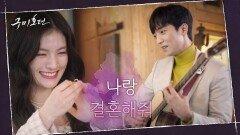 [여우커플♥] 김용지에게 사랑의 세레나데로 깜짝 프로포즈하는 황희   tvN 201203 방송