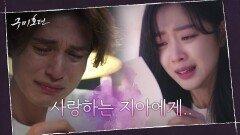 조보아 생일에 맞춰 웨딩드레스와 눈물 젖은 편지를 보낸 이동욱 '이제 나를 보내 줘'   tvN 201203 방송
