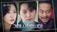 점쟁이가 환생을 소관하는 저승신이었다니! 이동욱 환생 위한 딜 가능할까?   tvN 201203 방송