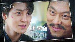 이제야 삶이 소중해진 김범, 자신의 목숨 내걸고 이동욱 환생 거래 성사?!   tvN 201203 방송