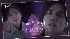 사람이 되어 조보아와 함께하고 싶었던 이동욱의 마지막 순간 '내 죽음은 가장 뜨거운 연애편지'   tvN 201203 방송