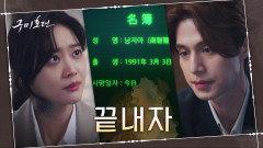 [위기엔딩] 이무기 끝장내려는 이동욱x조보아! 명부 바뀐 조보아는 결국 죽을 위기? | tvN 201125 방송