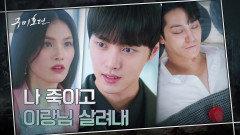 김범 살리려 이태리에게 자신을 바치는 김용지! (ft.이태리의 큰 그림?) | tvN 201125 방송
