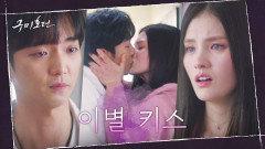 ※눈물주의※ 황희에게 세상 모진말로 이별 고하는 김용지(+김용지 약점 캐치한 이태리) | tvN 201125 방송