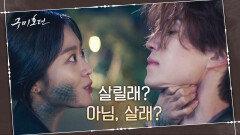 조보아 몸 속에서 다시 깨어난 이무기.. 최종 목적은 이동욱의 몸?! | tvN 201125 방송