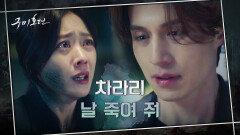 이무기→지아로 돌려놓은 이동욱의 파워 오브 럽! 미안함에 오열하는 조보아ㅠㅠ | tvN 201125 방송