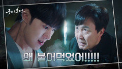 이동욱에게 간 배신자 엄효섭에 극대노한 이태리! 그가 내리는 벌은? | tvN 201125 방송