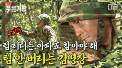 팀 버리는 건 옆 동네 이야기지;; 분대장이라는 사명감으로 고통도 참는 김병장 (ㄹㅇ죽기 일보직전임)│#디글 #푸른거탑1