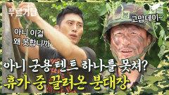 누구인가? 누가 휴가 중인 김재우를 찾냔 말이다~ 군용 텐트 때문에 소환 당한 병장 김재우ㅂㄷ│#디글 #푸른거탑1