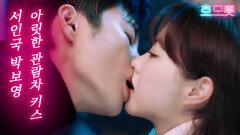 핑크빛으로 물든 로맨틱한 서인국❤박보영 관람차 키스, 갑자기 키스하는 서인국 때문에 매일 오열중😥ㅣ#멸망 #Diggle #흐므흣