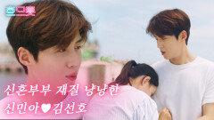 신민아 X 김선호의 꽁냥꽁냥 이불빨래 이 투 샷 너무 신혼부부 바이브 아닌가요🥰 | #갯마을차차차 #Diggle #흐므흣