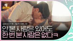 전 세계 뒤집어 놓은 💋K-DRAMA 레전드 키스신💋 박서준 X 박민영의 첫날밤 │#김비서가왜그럴까
