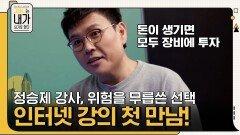 올릴까 vs 말까? 위험을 무릅쓴 선택, 정승제 강사와 인터넷 강의 첫 만남! | tvN 210809 방송