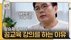 대한민국 10대 악으로 불린 정승제 강사?! 그가 10년 이상 공교육 강의를 이어나가는 이유 | tvN 210809 방송