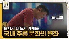 국내 주류 문화의 변화를 가져온 문혁기 대표 = 꿈꿨던 모든 걸 이뤄내는 사람! | tvN 210918 방송