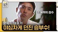 생존을 건 위기, 문혁기 대표가 손해를 감수해가며 야심 차게 던진 승부수?! | tvN 210918 방송