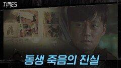 진실 추적 시작! 김영철 - JC통신 비리 밝히려는 이서진과 타임즈 | OCN 210307 방송