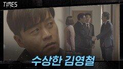 이서진, JC통신 자선행사장에서 김영철 발견! | OCN 210307 방송
