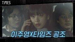 이주영 X 타임즈 본격 공조 시작! 잠입 + 도청 + 미행 완벽 성공 | OCN 210307 방송