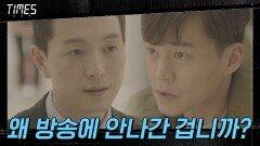 DBS 강신욱 만나러 간 이진우! JC통신 최철호 사망 사건의 실체는?! | OCN 210307 방송