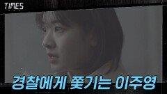 갑자기 이주영에게 들이닥친 경찰! 보낸 사람은 문정희?! | OCN 210307 방송