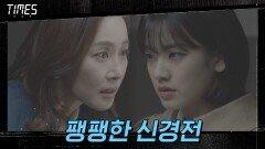 드러나는 문정희의 본색! 팽팽한 이주영 VS 문정희 신경전! | OCN 210307 방송