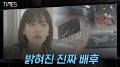 ※밝혀진 진실※ 김영철 죽음의 진짜 배후! | OCN 210307 방송